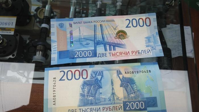 (Фото) Как выглядят новые российские деньги