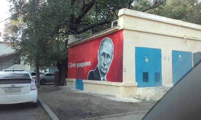 Чуть-чуть поздравили и хватит. Моё, Текст, Фотография, Путин, День рождения, Политика, Шакалиный ракурс