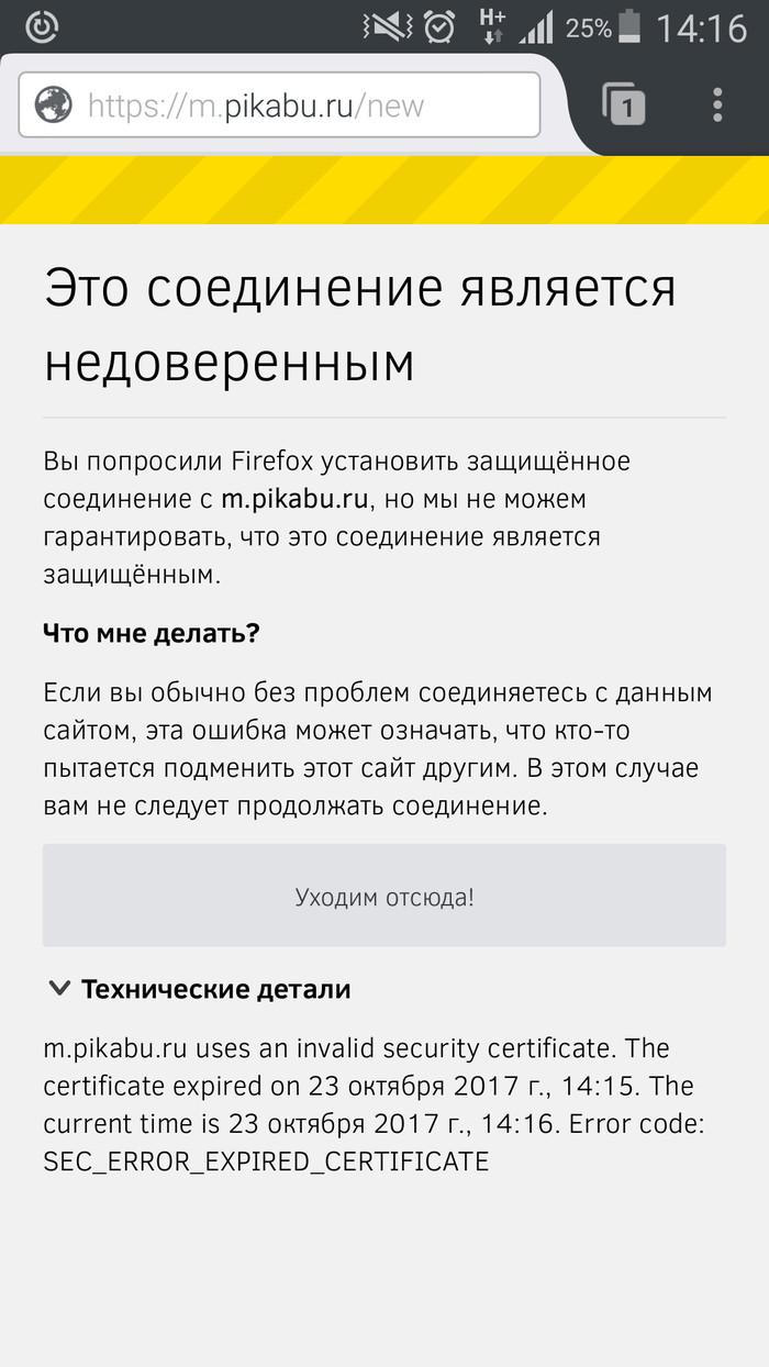 Не работает мобильная версия firefox Мобильная версия пикабу, Ошибка, Пикабу, Mozilla, Firefox