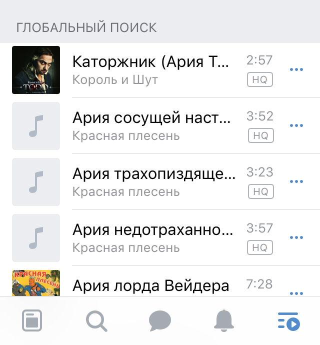 Музыка в VK ВКонтакте, Поиск, Мат, Хреновая музыка, Длиннопост
