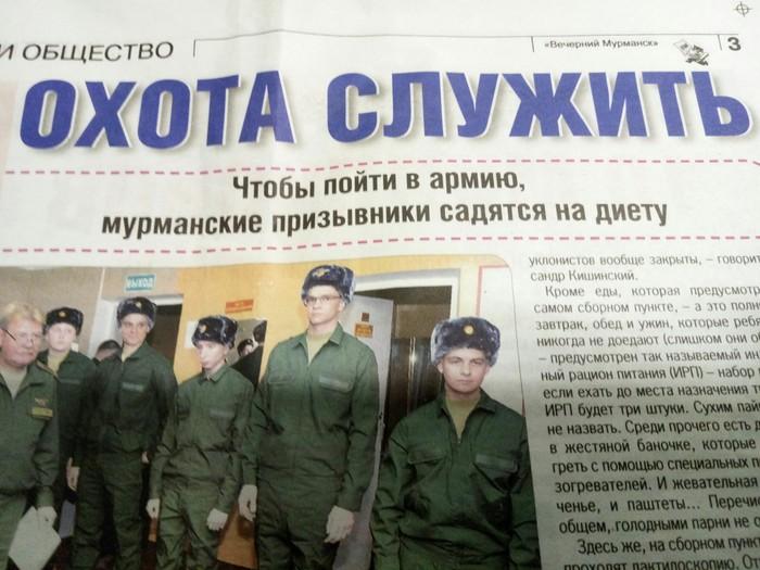 Очень охота Служба, Армия, Годен, Газеты, Заголовок, Грусть, Длиннопост, Мурманск