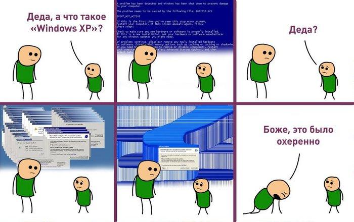 Сегодня Windows XP исполнилось 16 лет