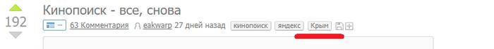 Нашествие ботов раскрутчиков, зачем? Крым, Боты, Наглость, Длиннопост