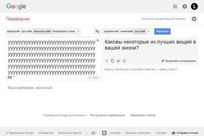 Перевод Google с монгольского удивил пользователей странными фразами Google, Сми, Копипаста, Lenta ru