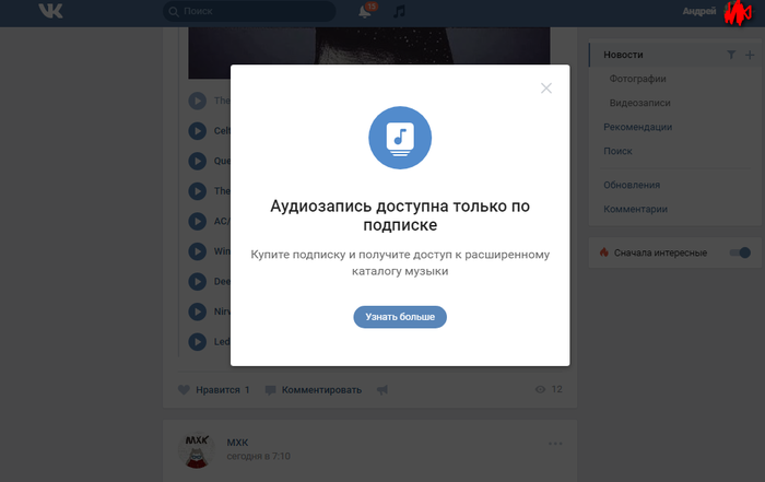 60 минут бесплатной музыки вКонтакте??? Ну-Ну... ВКонтакте, Подписка, Шакалы