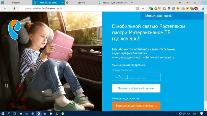 Ростелеком вместо сайтов, показывает рекламу. Ростелеком, Наглость, Спам, Раздражающая реклама