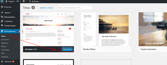 #2-2 Создание сайта с нуля. Установка CMS и ее настройка. Сайт, Создание сайта, Smmeo, Как создать сайт, Wordpress, Длиннопост