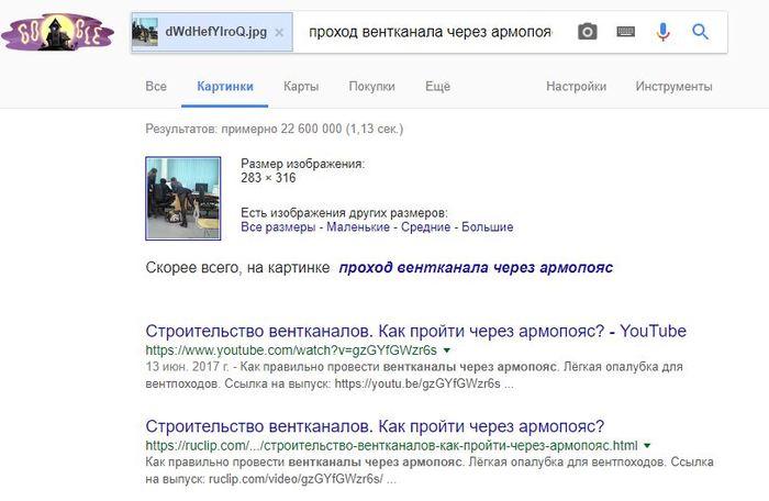 Проход вентканала через армопояс Запрос в гугле, Интересное, Картинки, Армопояс, Проход, Юмор