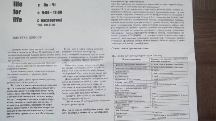 Нужны доноры крови. Киев. Киев, донорство, Доноры крови, донор, кровь, Украина