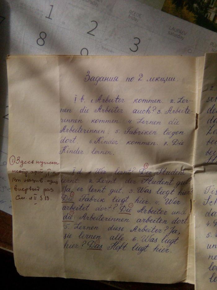 Красивый почерк Почерк, Каллиграфический почерк, Немецкий язык, Тетрадь, Длиннопост