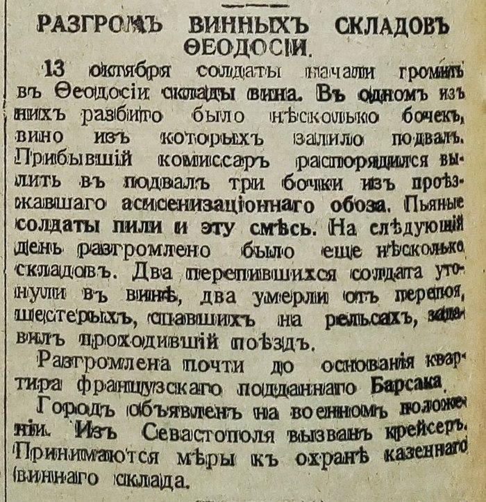 Разгром винных складов в Феодосии.   Газета-Копейка. Пг., 1917. N 3290.