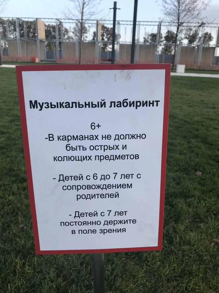 А что в кармане у вашего ребенка?) Краснодар, Парк, Дети, Инструкция