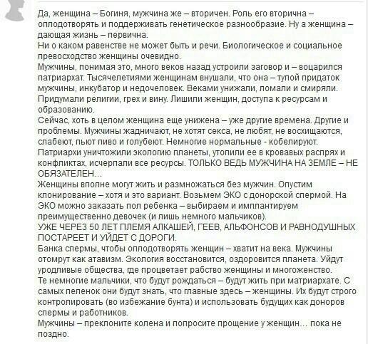 Женский коллектив или ДА ВОЦАРИТСЯ АД НА ЗЕМЛЕ