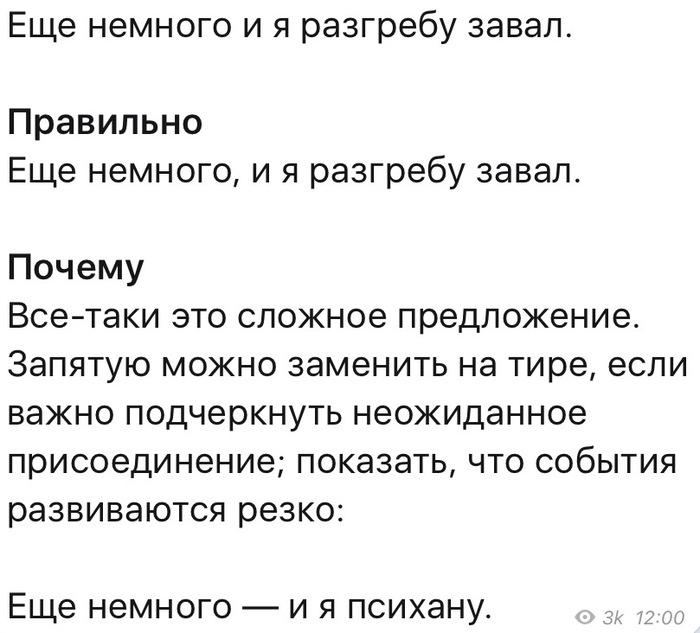 Урок русского языка №149 Уроки русского языка, Исправил