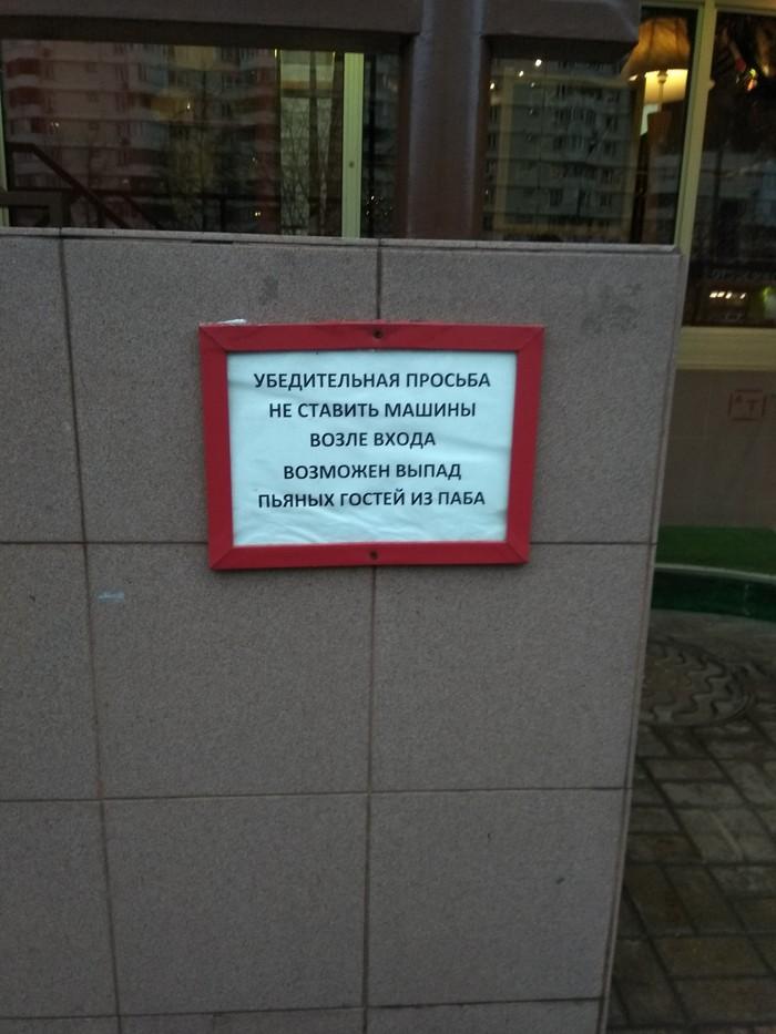 Машины не ставить Объявление, Москва, Паб