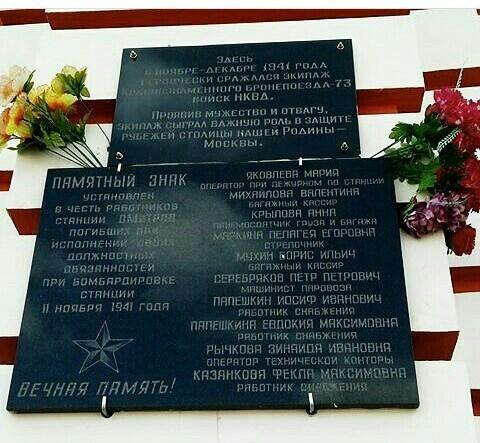 Памятный знак Чтобы помнили, Память, Памятник, Дмитров, Великая Отечественная война, Жд вокзал, Бомбежка