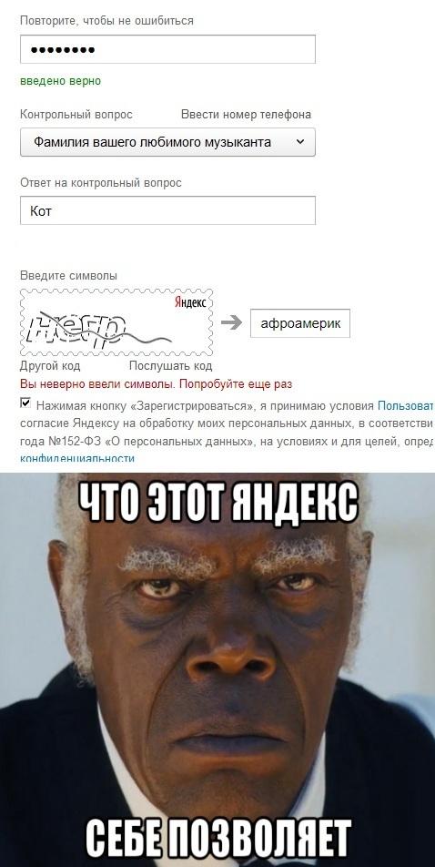 Что этот Яндекс себе позволяет? Толерантность, Афроамериканцы, Негр, Яндекс, Данила Багров, Расизм, Длиннопост