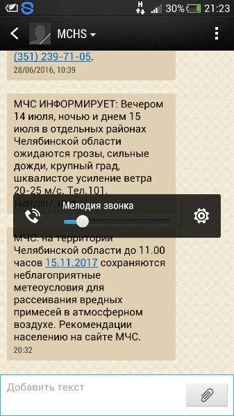 Челябинские МЧС оповещения) Челябинск, МЧС, Воздух