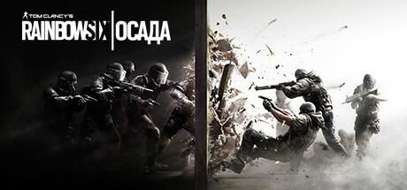 Tom Clancy's Rainbow Six Осада : Выходные бесплатной игры с 16 по 19 ноября Steam, Выходные, Tom Clancy's Rainbow Six Siege, Uplay