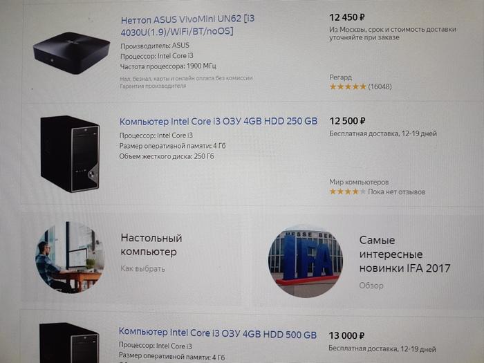 """О том как НОВЫЙ пк на """"яндекс маркете"""" покупал Мир компьютеров, Обман, Мошенники, Как заработать деньги, Честный маркет, Длиннопост"""
