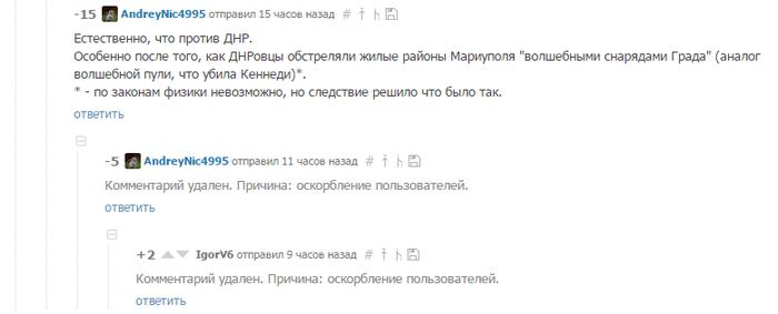 Недоступное должно быть доступно Предложения по Пикабу, Комментарии, Скриншот