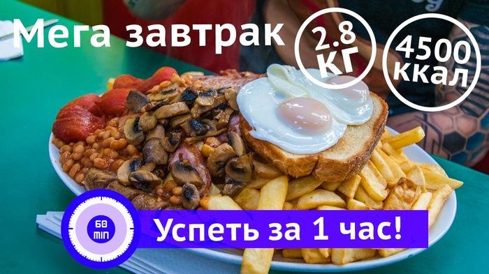 Eat Hard или Крепкий желудок. Часть 1. Еда, Тадеушест, Обжорство, Английский завтрак, Видео, Длиннопост