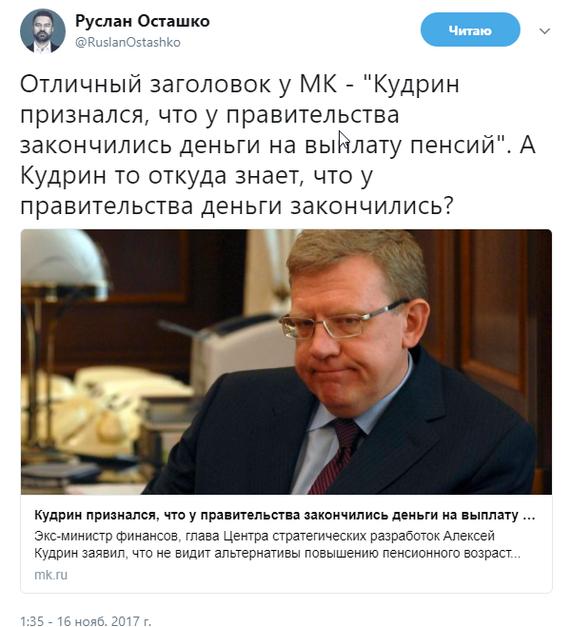 Хороший вопрос Руслан Осташко, Twitter, МК, Заголовок, Кудрин, Политика