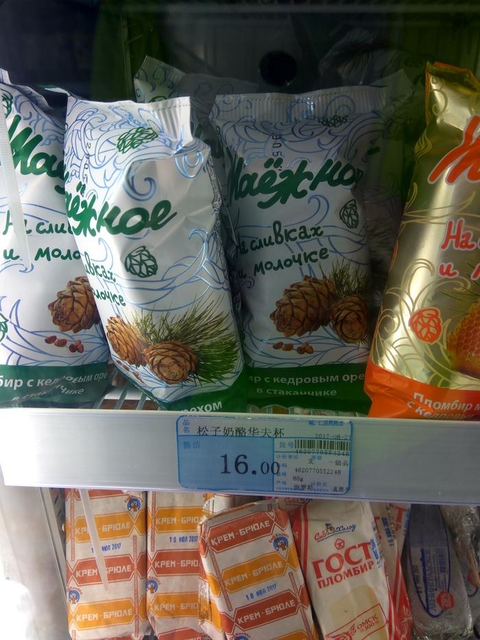 Чего только в китайском супермаркете не увидишь! Санья, остров Хайнань, Российское мороженое, нежданчик