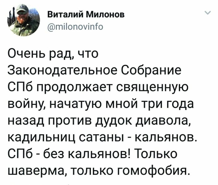 Хардкор Милонова