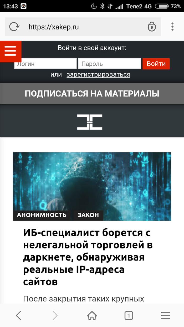 Бизнес по-русски, или как мне на Хакере скидку дали, а потом догнали и ещё дали Обман, Мошенники, Хакеры, Журнал хакер, Огласка, Бомбануло, Длиннопост