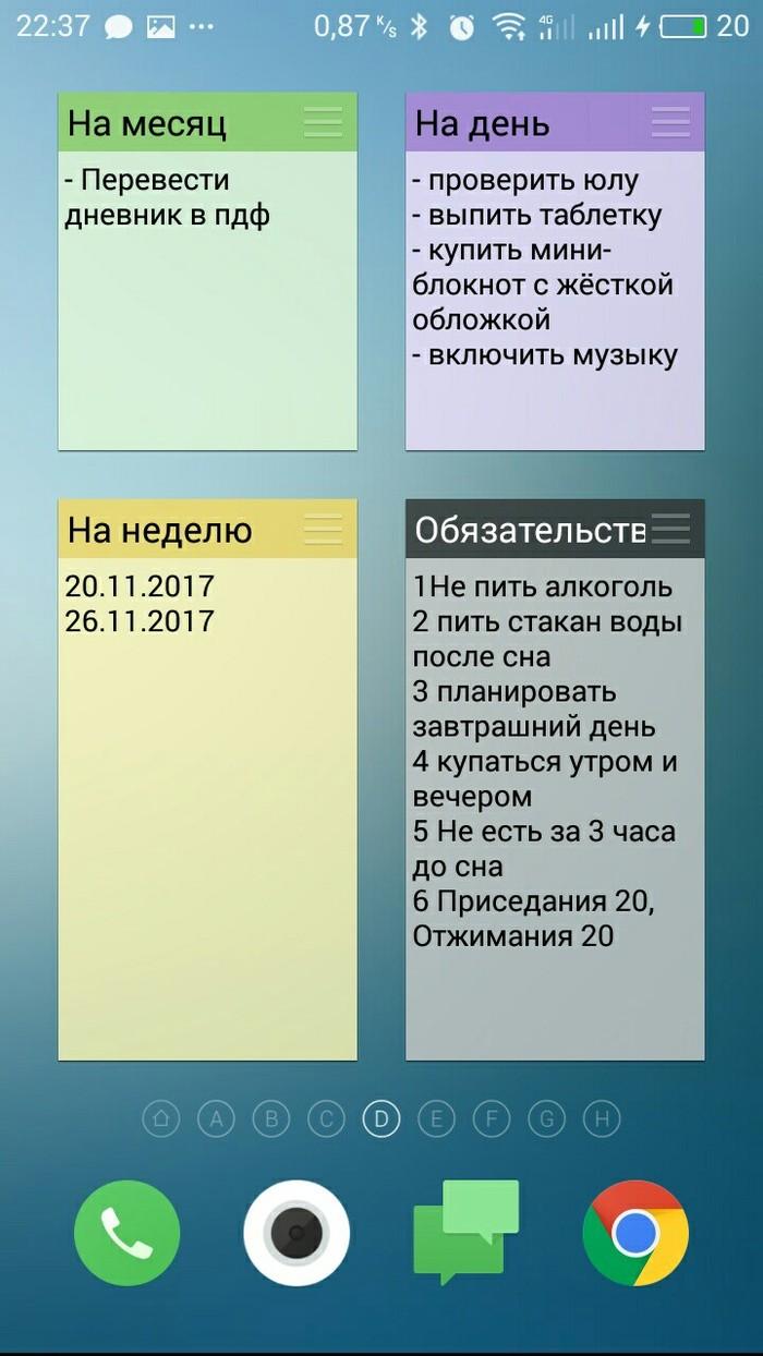 Лайфхак: революция в планировании. Часть 2 Лайфхак, Легко и просто, Эффективность, Моё, Длиннопост, Текст