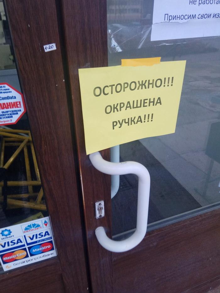 Осторожно окрашено Магазин, Фотография, Смекалка, Длиннопост