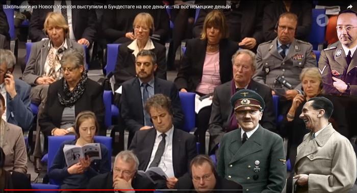 В сеть попало секретное фото выступления Российских школьников в Бундестаге.