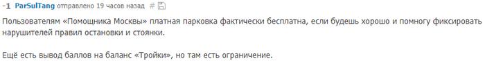 Когда бомбит у автомобилистов Помощник Москвы, Авто, ПДД, Нарушение пдд, Длиннопост
