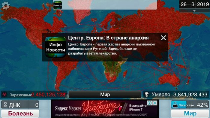 На волне про рутений в Европе) Рутений, Истерия, Plague inc