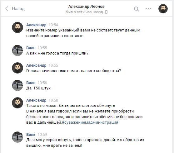 Как я выиграл кучу голосов в ВК (нет) ВКонтакте, Социальные сети, Мошенники, Развод, Взлом, Длиннопост