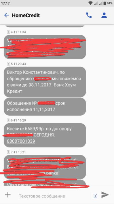 Смс банки кредит