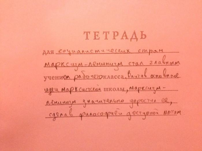 Тетрадь по научному коммунизму Юмор, Коммунизм, Тетрадь, СССР