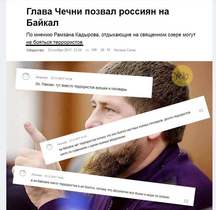 Головары защищают Байкал от террористов.