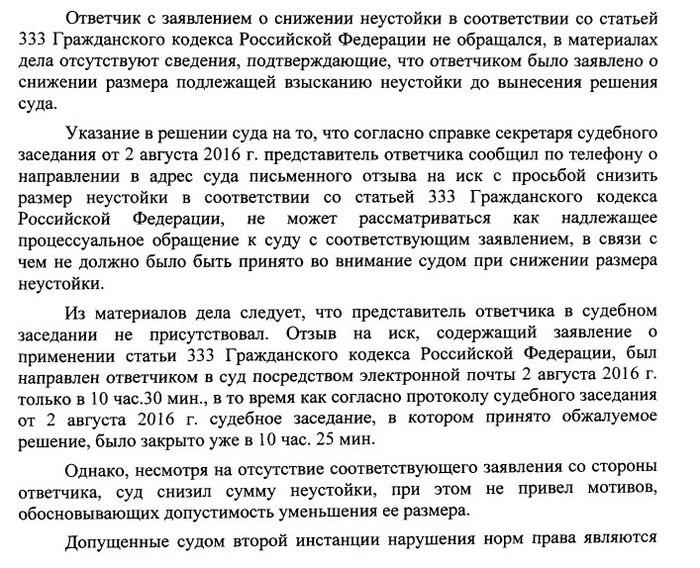 Регпрактик снижение неустойки по ст 333 всех