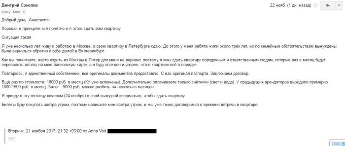 Разместить объявление о съеме, спб свежие вакансии в образовании и науке г.ярославль