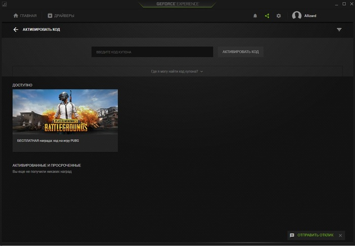 Nvidia раздает на халяву PUBG Геймеры, Халява, Pubg, Steam, Nvidia
