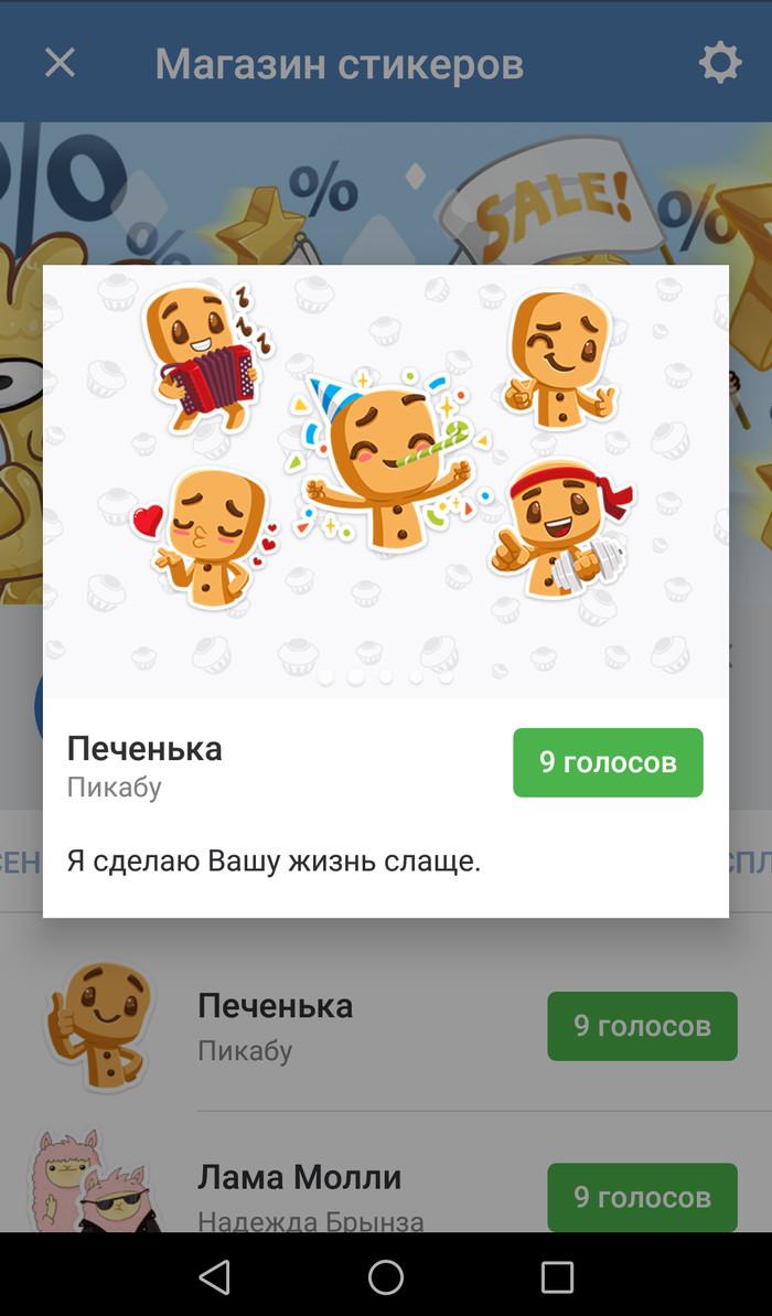 Стикеры Пикабу теперь и на просторах Вконтакте Пикабу, Стикеры вконтакте, Чайпеченьки пикабу, Длиннопост