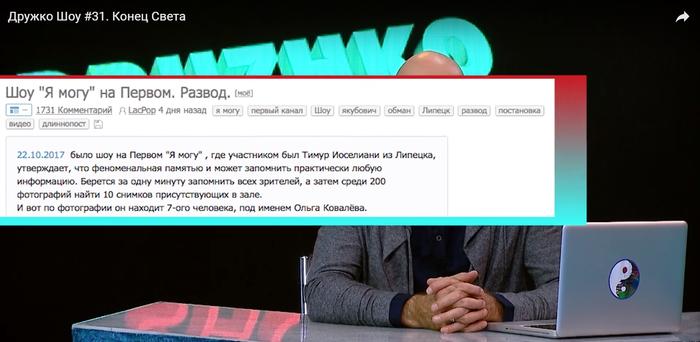 Пикабу в телевизоре) Дружко шоу, Я могу, Якубович, Обман, Первый канал