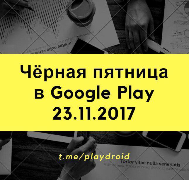 Google Play - Халява 25.11.2017 Gpd, Google play, Халява, Приложение, Android, Длиннопост