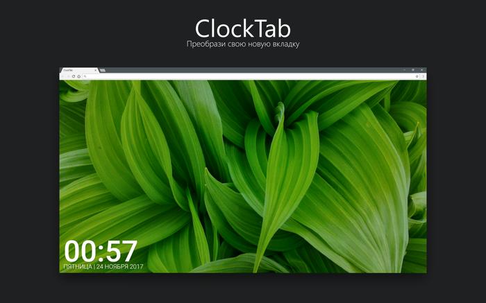 Мое расширение для Google Chrome - ClockTab Google Chrome, Расширение Google Chrome, Расширение для браузера, Веб-Разработка, Разработка, Web, Длиннопост
