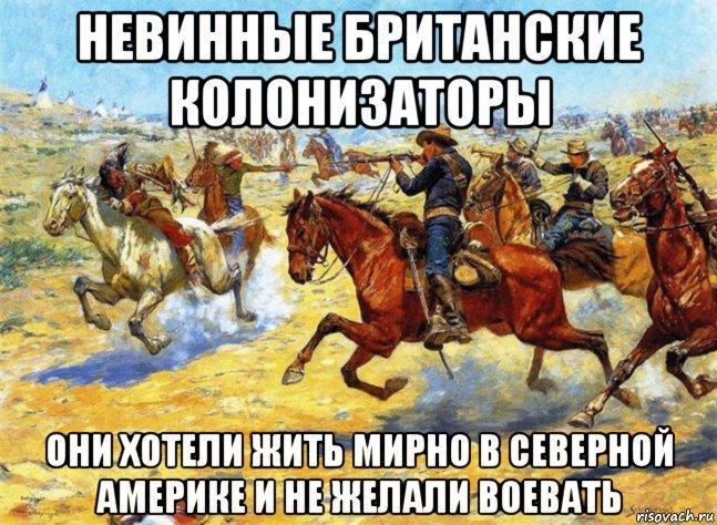 """Так называемая """"колонизация"""""""