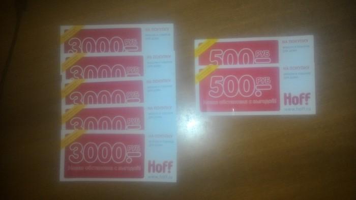 Отдам даром купоны Hoff Купоны на скидки, Даром, Мебель, Товары для дома, Hoff, Длиннопост