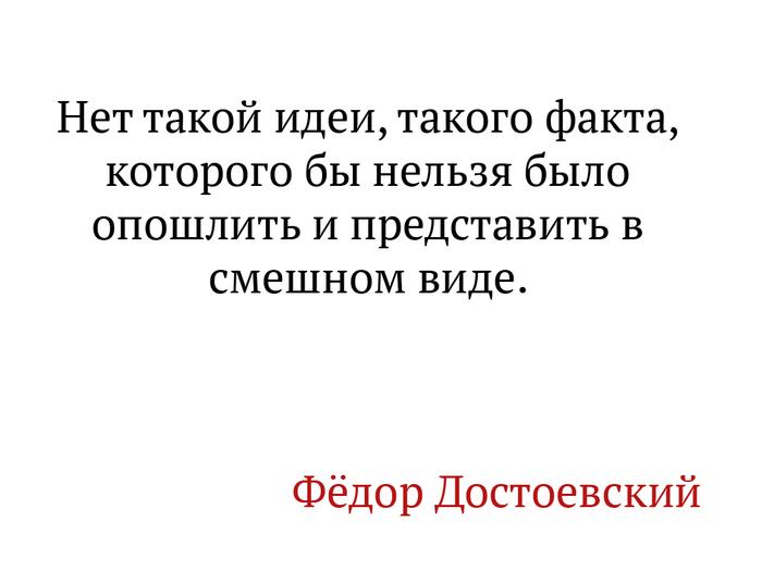 Достоевский о силе слов