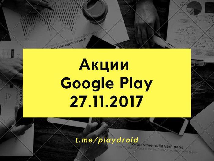 Google Play - Халява 27.11.2017 Gpd, Google play, Приложение, Халява, Android